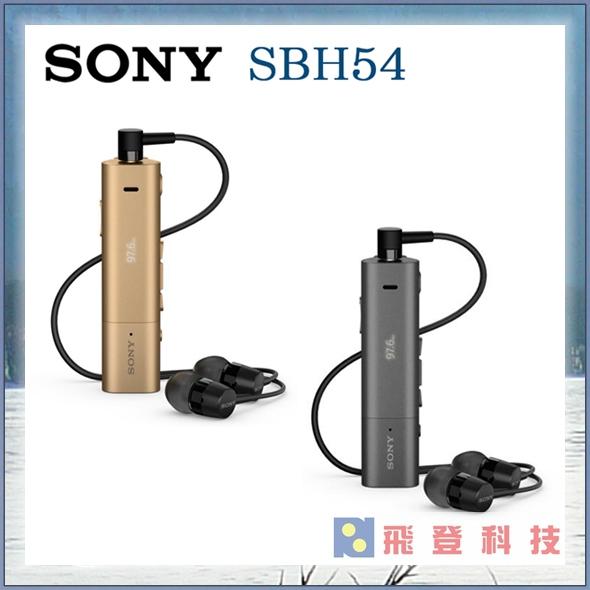 【藍芽耳機】SONY SBH54/SBH-54/原廠立體雙功能藍芽耳機/支援FM/A2DP/NFC