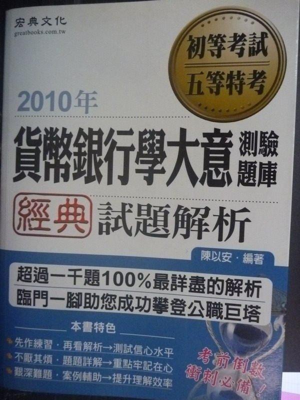 【書寶二手書T2/進修考試_QIL】初五等-貨幣銀行學大意測驗題庫_陳以安