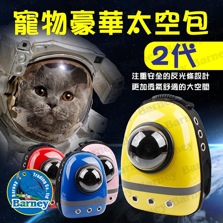 猛爆價699~寵物豪華太空包2代~反光條安全設計~魔術透氣舒適大空間~附加柔軟內襯毛墊~黃色[巴尼寵物精品館]