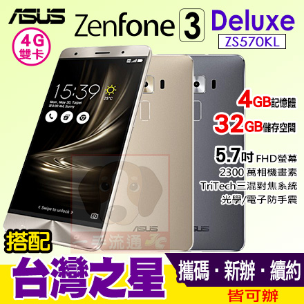 ASUS ZenFone 3 Deluxe ‏ZS570KL 4/32G 攜碼台灣之星4G上網吃到飽月繳$999 手機1元 超優惠