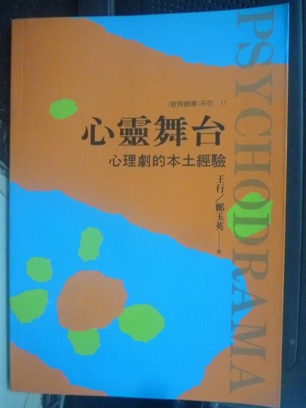 【書寶二手書T1/心理_LDJ】心靈舞台-心理劇的本土經 驗_鄭玉英,王行