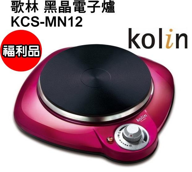 (福利品) KCS-MN12【歌林】黑晶電子爐/不挑鍋/平底適用 保固免運-隆美家電