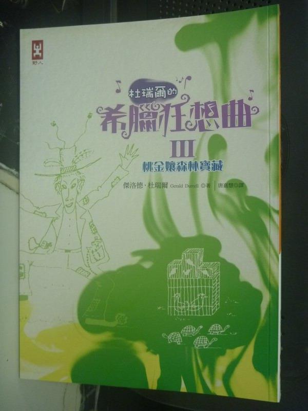【書寶二手書T9/兒童文學_LML】杜瑞爾的希臘狂想曲III:桃金孃森林寶藏_傑洛德.杜瑞爾