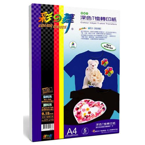 【彩之舞 轉貼紙】彩之舞HY-J10防水深色T恤轉印紙/T-Shirt防水轉印紙(A4) 5張入