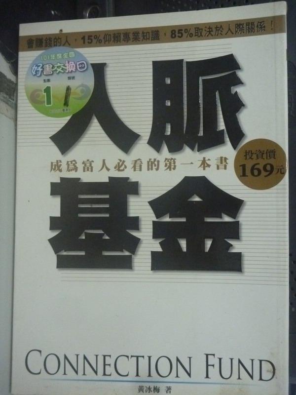 【書寶二手書T9/溝通_ILZ】人脈基金-成為富人必看的第一本書_黃冰梅
