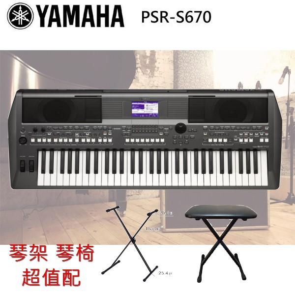 【非凡樂器】全新未拆封 YAMAHA PSR-S670 / 音樂工作站/自動伴奏琴/配琴架.琴椅/原廠公司貨保固一年