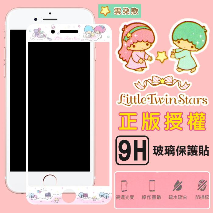 9H滿版 雙子星 KiKiLaLa 正版授權 4.7吋 iPhone 7/i7 雲朵款 彩繪玻璃手機螢幕保護貼/支援3D觸控/易貼無氣泡/強化/鋼化玻璃 保護貼 保貼/TIS購物館