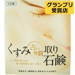 日本火山灰去角質洗面皂 盒裝100g