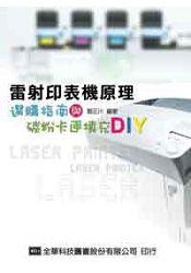 雷射印表機原理-選購指南與碳粉卡匣填充DIY(05577)