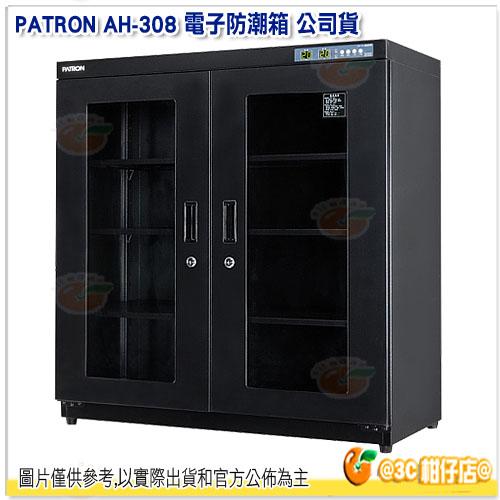 12/15前送淨化器 寶藏閣 PATRON AH-308 電子防潮箱 公司貨 310L 雙門4層 溫濕度顯示 數位控制 機芯五年保 AH308