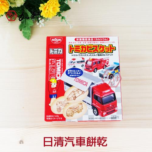 《加軒》日本日清NISSIN汽車餅乾