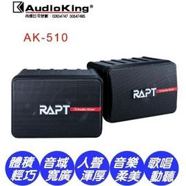 台灣撼聲公司榮譽出品, Audio King卡拉OK/歌唱專業用喇叭 AK-510,可懸吊、壁掛式~
