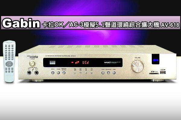 HBO卡拉OK/5.1環繞擴大機AV-618【STANDBY待機/USB.SD/50組FM電台記憶】