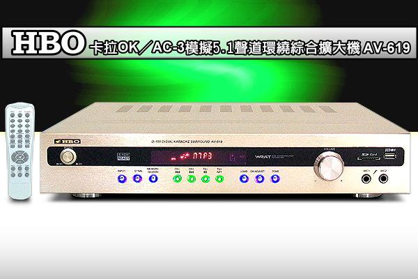 HBO卡拉OK/5.1環繞擴大機AV-619【STANDBY待機/USB.SD/50組FM電台記憶】
