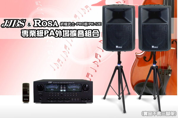 JJBS真空管擴大機(終極武士PRO(黑))/+ROSA 12吋PA外場喇叭PK-12E《優惠組》