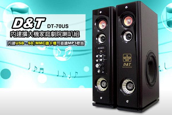 D&T卡拉OK內建擴大喇叭DT-70US,側8吋重低音/USB可遙控/雙mic孔/音頻閃燈