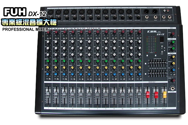 FUH 12軌混音器+擴大機 DX-12 (黑色)【前後級兩用擴大機】雙7段EQ均衡器