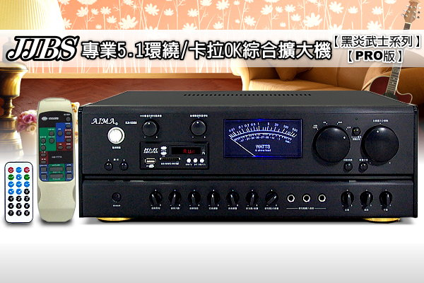 JJBS 5.1聲道/卡拉OK綜合擴大機【黑炎武士-PRO版】A、B組/180W+180W/USB、SD/自動接唱