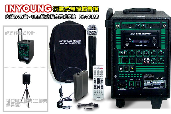 INYOUNG移動式充電擴音機PA-70(USB),DVD座/USB/8吋低音單體/無線Mic