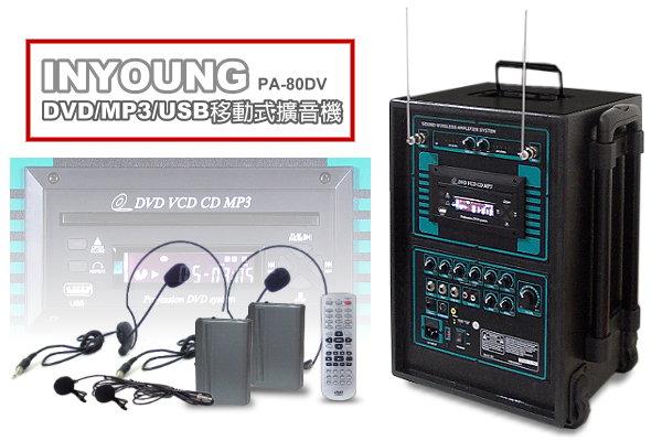 INYOUNG移動式充電擴音機PA-80DV(雙腰掛),DVD/USB/8吋低音單體
