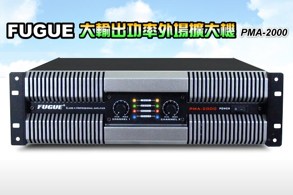 FUGUE外場超大功率PA後級擴大機PMA-2000,適禮堂/表演樂團/舞台