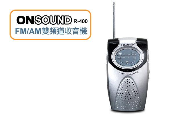 ONSOUND收音機R-400【FM/AM】聲音大且清晰‧可耳機輸出