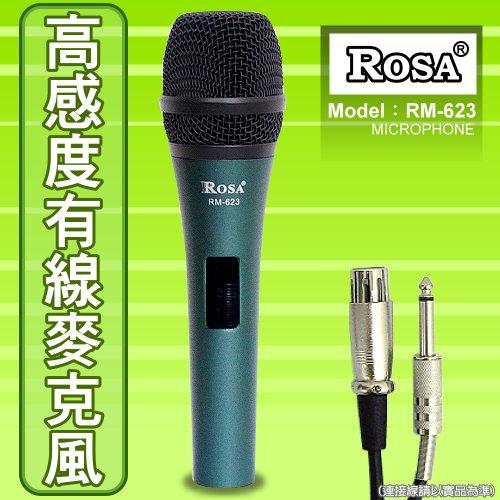 ROSA高感度有線麥克風RM-623《卡拉OK》金屬管身 、優質音頭設計
