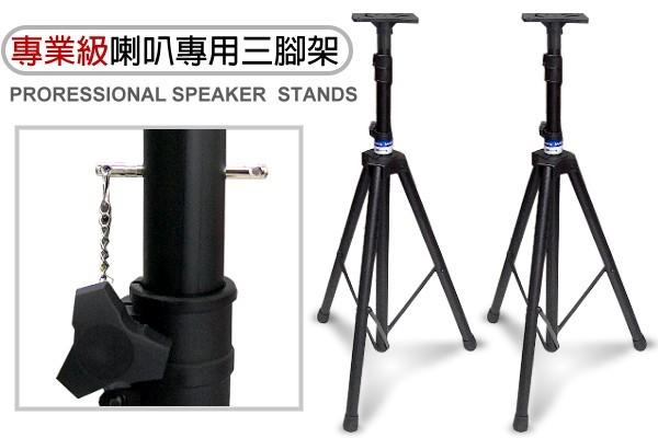 外場喇叭專用三腳架(兩支),鋼製管身可承受重量50kg/高度伸縮可調
