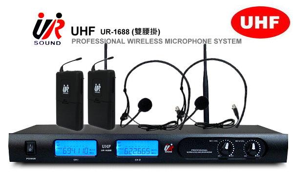 UR超高頻無線麥克風UR-1688【UHF】台製/腰掛-頭戴式/音頻鎖碼 (推薦)