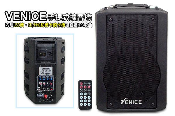 VENiCE手提式擴音機【USB、SD卡直讀MP3】無線遙控、卡拉ok功能