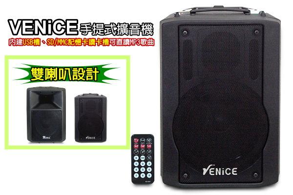 VENiCE手提式擴音機+PK-10E喇叭【USB、SD卡直讀MP3】無線遙控、卡拉ok