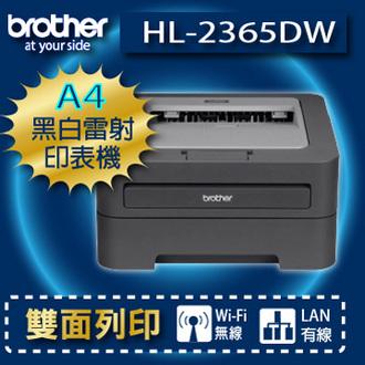 【促銷免運*贈PT-D200RK 拉拉熊標籤機】兄弟brother HL-L2365DW 高速無線黑白雷射自動雙面印表機