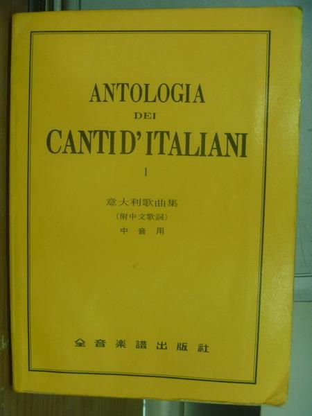 【書寶二手書T2/音樂_QFH】Antologia dei Cantid'italiani義大利歌曲集