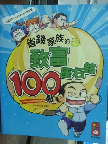 【書寶二手書T4/少年童書_PJP】省錢家族的100則致富座右銘_朴世烈