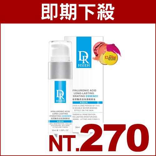 【即期良品】Dr.Hsieh達特醫 玻尿酸長效保濕精華液 30ml(效期2017/3/31)