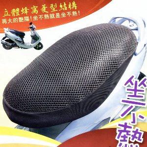 【珍昕】 立體式蜂窩菱坐不熱機車座墊~4尺寸(50~125cc)