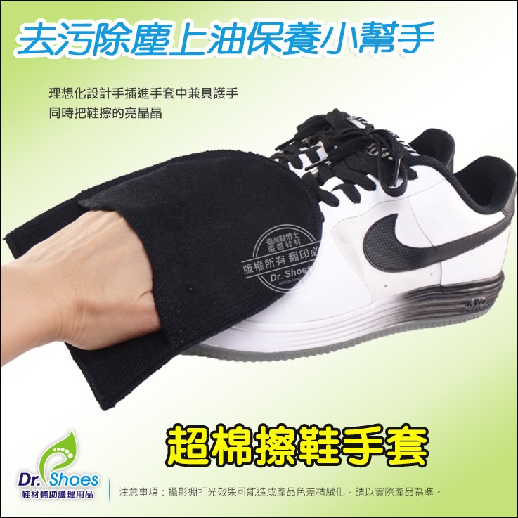 黑色超棉擦鞋手套 輕鬆擦拭不沾手 方便好用工作手套 皮革油保養上油除塵 可水洗重覆使用 LaoMeDea