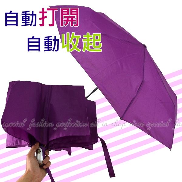 全自動伸縮傘 自動開 自動收 大傘面自動傘摺疊傘 折疊傘 陽傘 雨傘 三折傘【DM385】◎123便利屋◎
