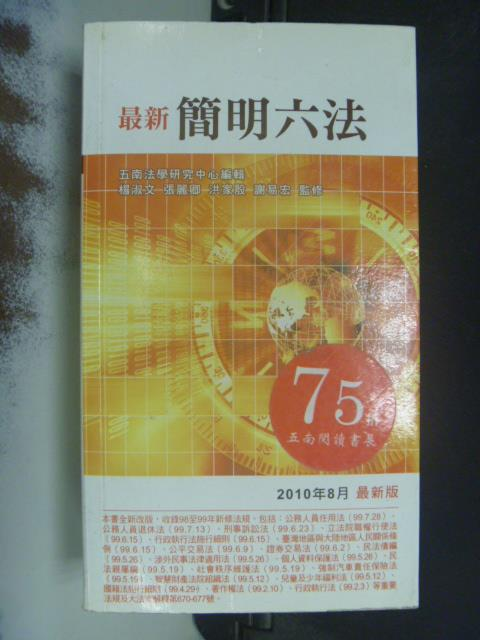 【書寶二手書T1/法律_KJM】最新簡明六法 2010年_五南法學研究中心編輯