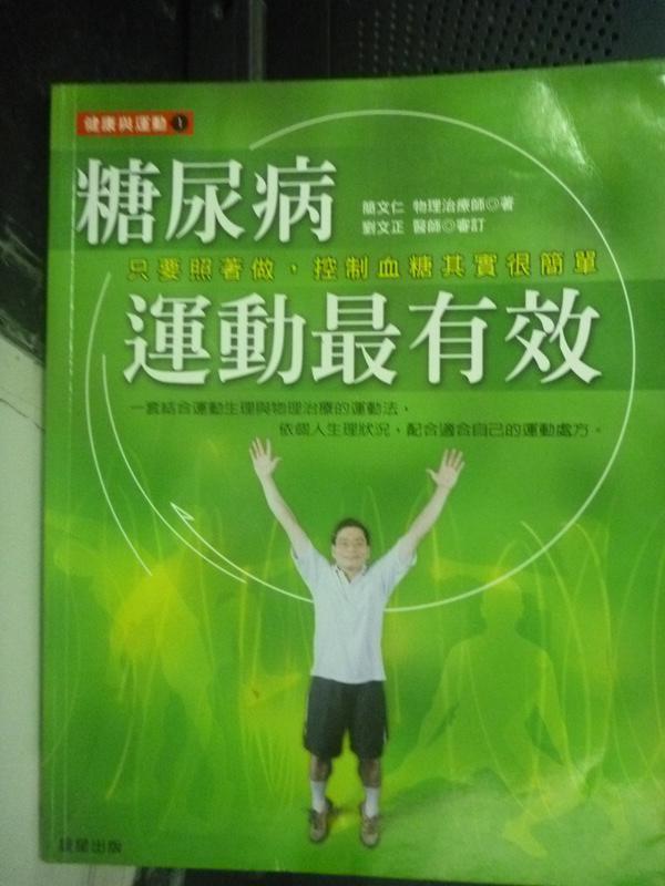 【書寶二手書T7/醫療_HBF】糖尿病運動最有效_劉文正神, 簡文仁