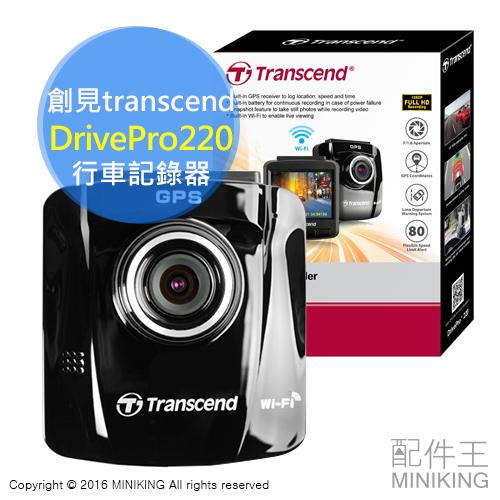 【配件王】公司貨 贈16GB 創見 DrivePro 220 行車記錄器 DP220m GPS WIFI 2.4吋 吸盤支架