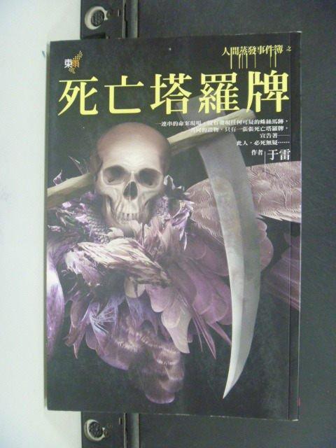 【書寶二手書T7/一般小說_HDL】死亡塔羅牌_於雷