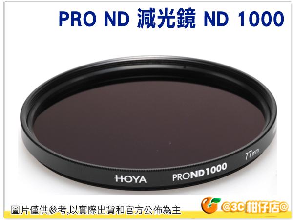 HOYA PRO ND 減光鏡 ND 1000 減 10 格 49mm 多層鍍膜 廣角薄框 立福公司貨