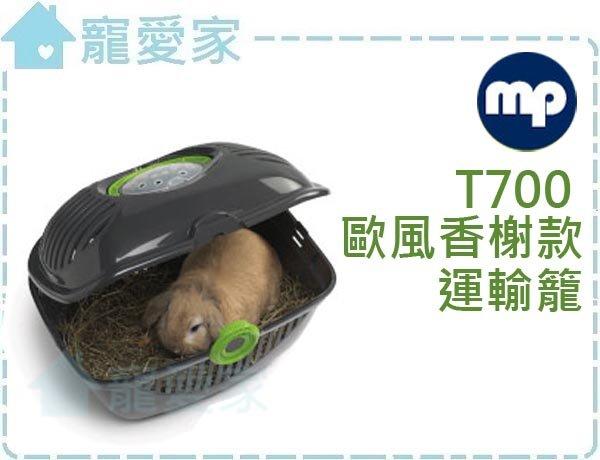 ☆寵愛家☆MP T700歐風香榭款寵物運輸籠