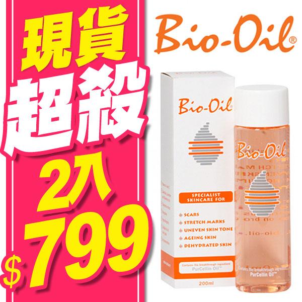 【買一送一】Bio-Oil 百洛油 美膚油 淡疤美膚油 護膚油 200ml/最受孕婦歡迎/一瓶多用【特價】§異國精品§