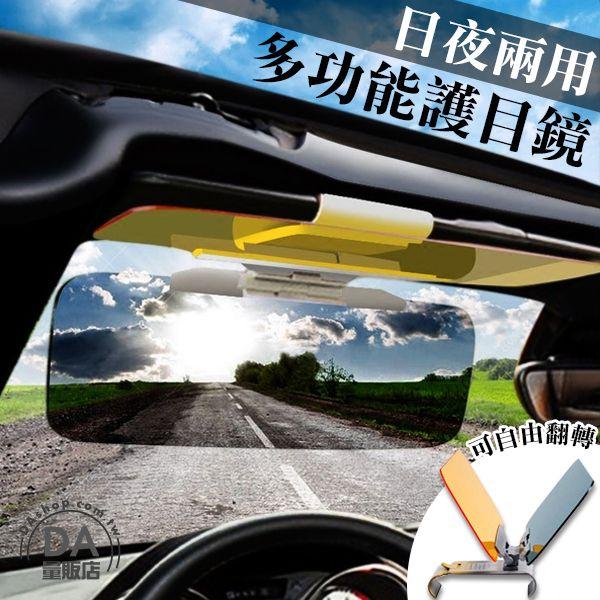 《DA量販店》多功能 汽車 防眩鏡 日夜 兩用 護目鏡 遮陽鏡 遮陽板 防反光 開車更安全(V50-0273)