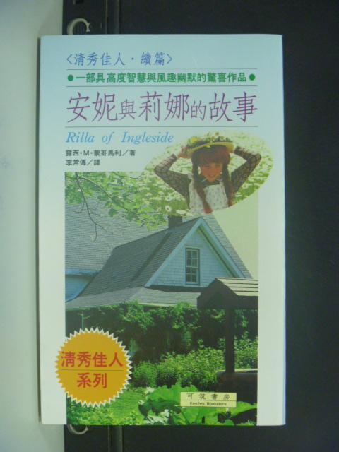【書寶二手書T6/翻譯小說_NHK】安妮與莉娜的故事_露西‧M‧蒙哥馬利