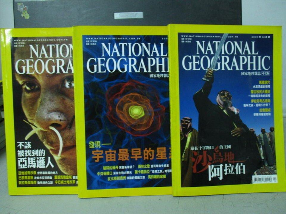 【書寶二手書T4/雜誌期刊_QGL】國家地理雜誌2003年2+8+10月_3本合售_不該被找到的亞馬遜人等