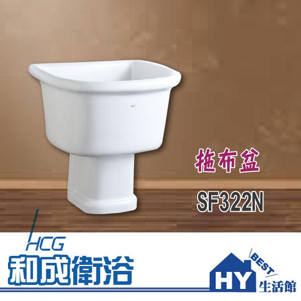 HCG 和成 SF322N 拖布盆 -《HY生活館》水電材料專賣店