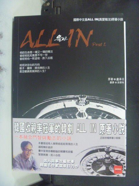 【書寶二手書T4/一般小說_JIQ】ALL IN(原著小說)_盧承日, 孫德珠/譯_2本合售